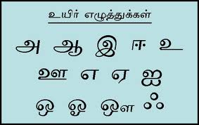 tamil 1