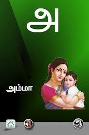 tamil 3